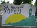 екологічний флешмоб 05.05.2014 р.